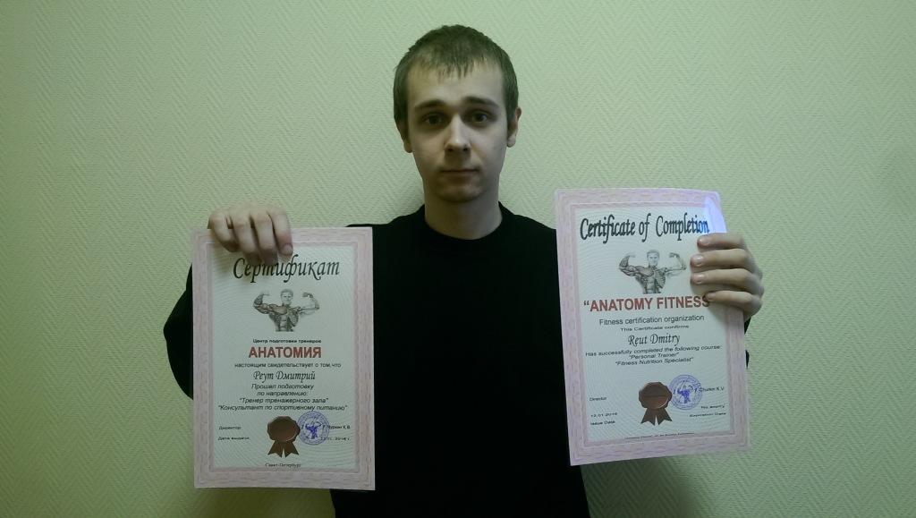 Реут Дмитрий
