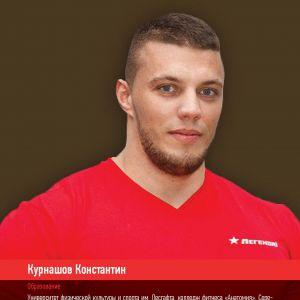 Курнашов Константин