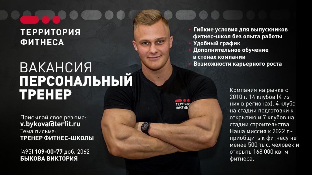 Фитнес клуб москва вакансии без опыта сексвайф клуб в москву